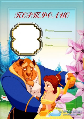 Портфолио дошкольника для девочки Красавица и чудовище