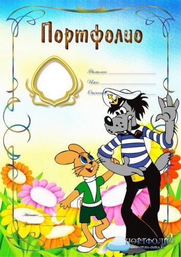 Портфолио дошкольника для детского сада с героями мультфильмов СССР