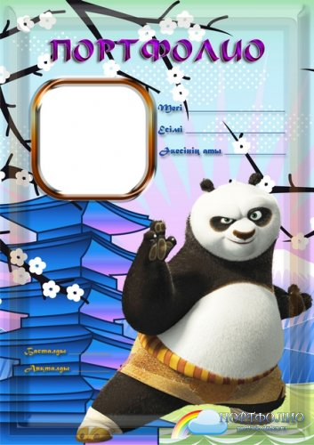 Портфолио дошкольника для мальчика Кунг-фу Панда на казахском языке