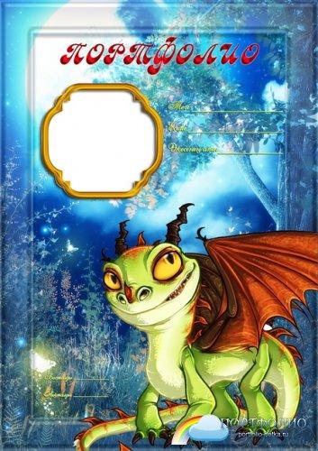 Портфолио для дошкольника Как приручить дракона на казахском языке