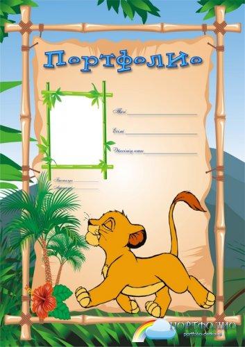 Портфолио для детского сада Король лев на казахском языке