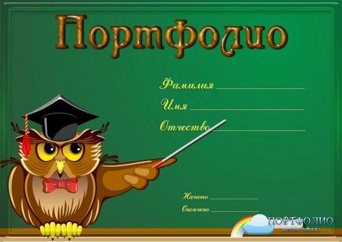 Портфолио ученика начальных классов