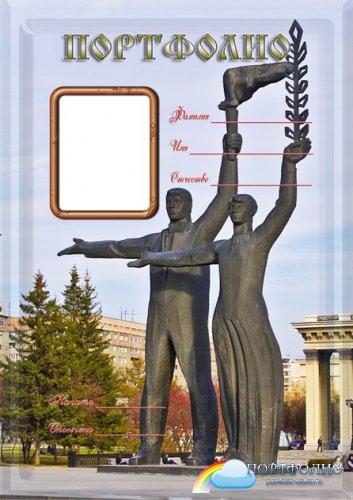 Портфолио для детского сада Новосибирск