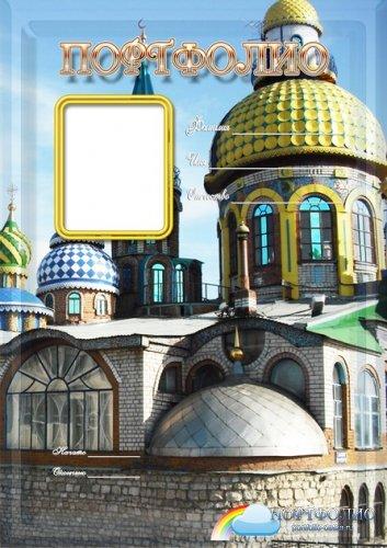 Портфолио для детского сада Казань